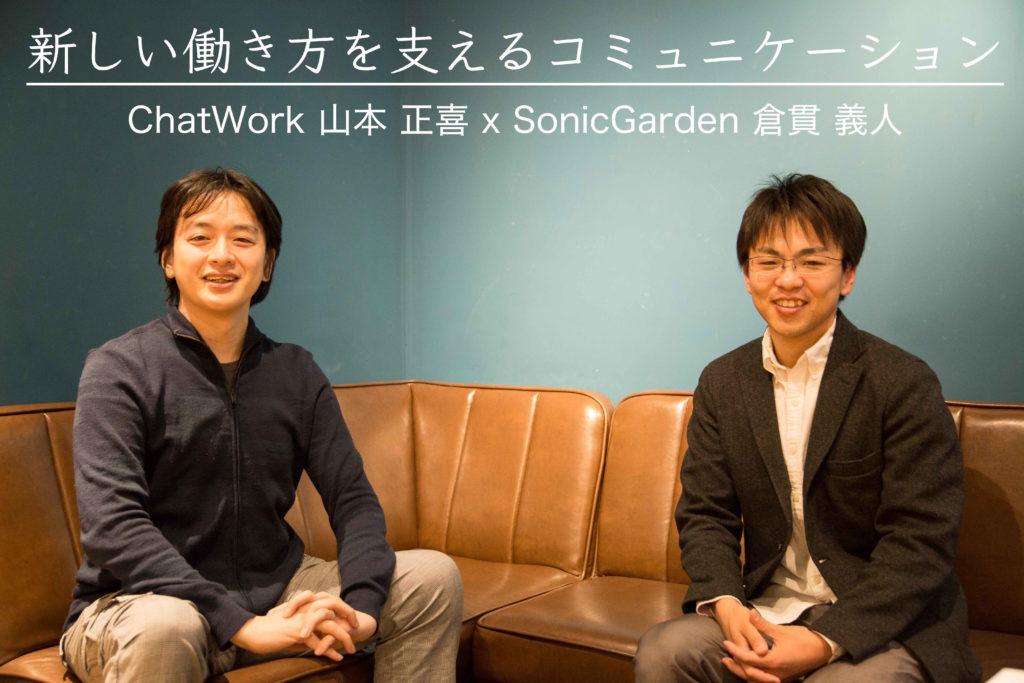 新しい働き方を支えるコミュニケーション | ChatWork 山本 正喜 x SonicGarden 倉貫 義人