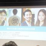 TOKYO WORK DESIGN WEEK 2017「働き方改革は給料の決め方改革」