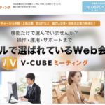 国内売り上げシェアNo.1web会議ツール V-CUBE ミーティングの使い方