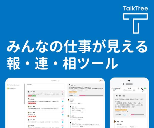 Talk Tree