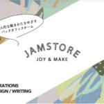 「みんなで楽しく働きやすく」が「やさしい循環」を生み出す〜株式会社JAMSTORE(前編)