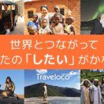 世界で、都内で、旅をしながら…十人十色のワークスタイル〜株式会社トラベロコ(前編)