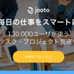 プロジェクトとタスク管理に便利な「jooto」の使い方まとめ