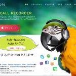 Skypeもハングアウトも録音/録画できる!Callnoteの使い方まとめ