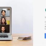 Google Meetの録画機能が期間限定で無料!