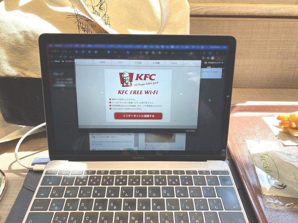 ケンタッキーのwi-fiは他のカフェよりも小刻みの更新です。