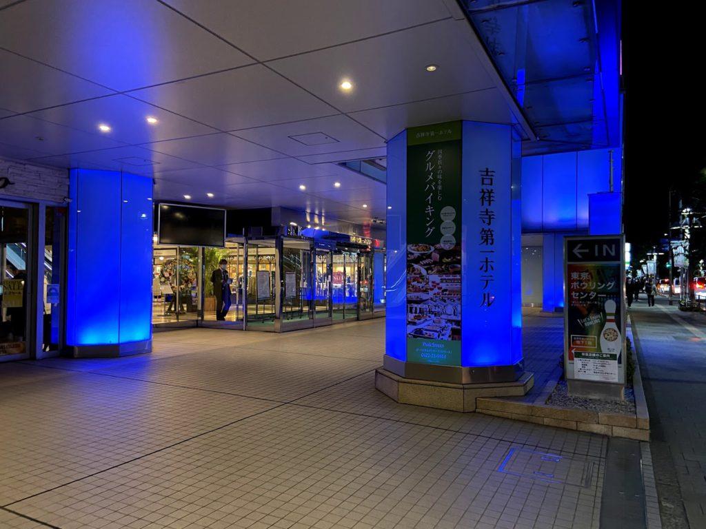 吉祥寺第一ホテル_外観