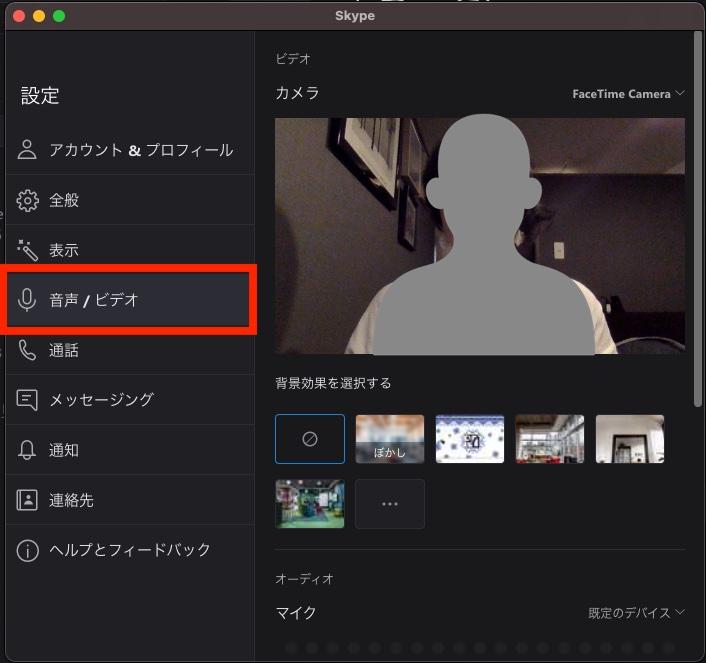 ③左メニューから「音声/ビデオ」を選択します。