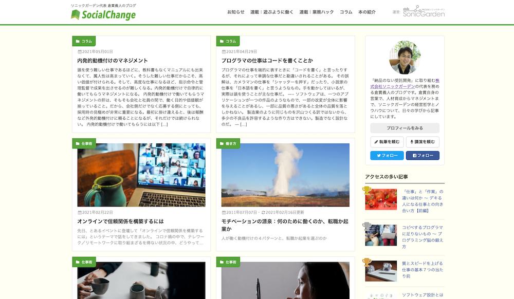 ソニックガーデン代表 倉貫義人のブログ「Social Change」