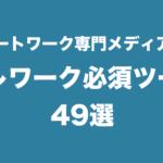 【リモートワーク専門メディア厳選】カテゴリ別テレワーク必須ツール49選