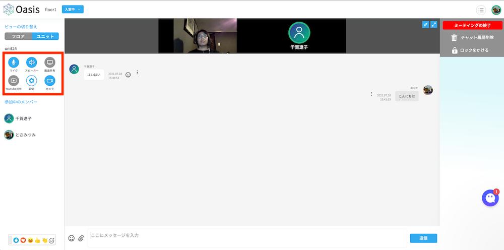 画面左のメニューから、カメラやマイクのON/OFFが選択できます。