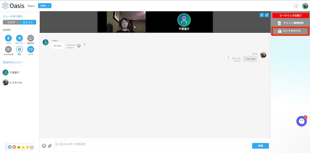 画面右のメニューから、会議にロックをかけたり終了したりすることができます。