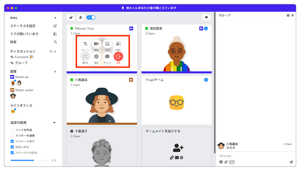 自分のアバターをポイントすると、画面やマイクのON/OFF、画面共有などを選択することができます。