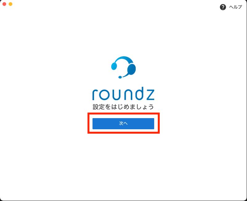 ダウンロードしたrounzを立ち上げます。
