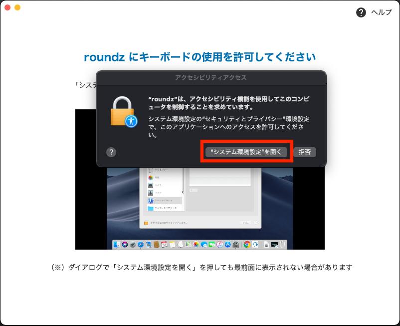 キーボードの許可を求められます。アクセシビリティの「rounz」にチェックを入れます(Mac版の場合)