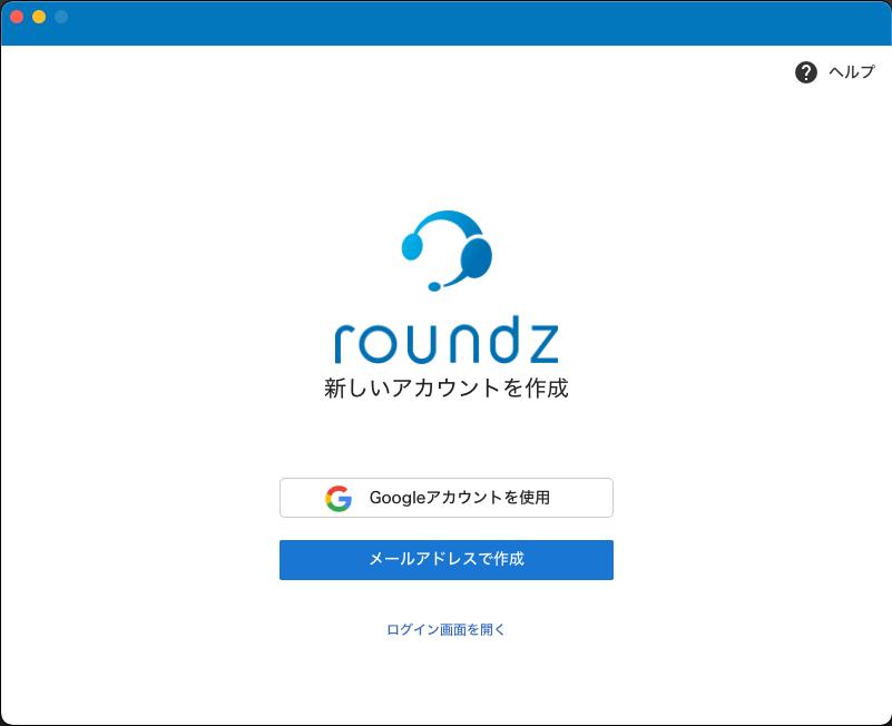 メールアドレスまたはGoogleを使用してアカウントを作成します。
