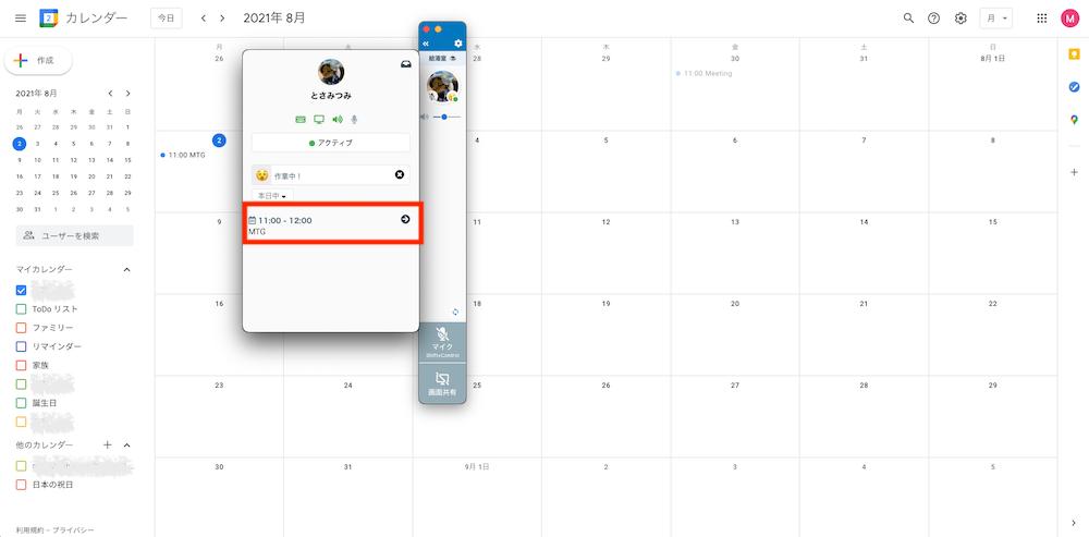 共有設定すると、その日の予定がステータス画面に表示されます。