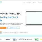 「音声のみ」の仮想オフィスツール「roundz」で作るスマートなコミュニケーション