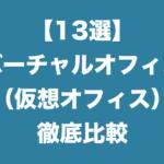 【13選】徹底比較 テレワークにおすすめのバーチャルオフィス(仮想オフィス)ツール